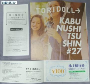 トリドール 優待券 201609