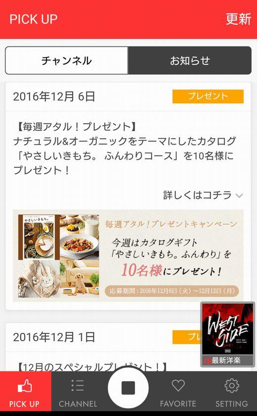 usen_smapho-de-usen-screen-02_201612.jpg