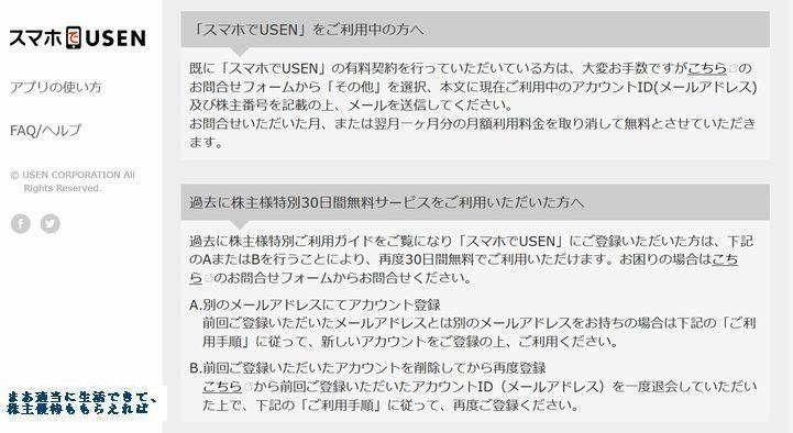 usen_smapho-de-usen_201608.jpg