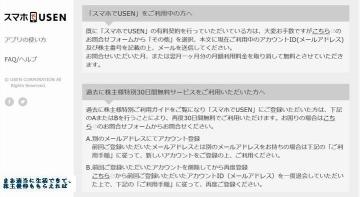 USEN 優待申請01 201608