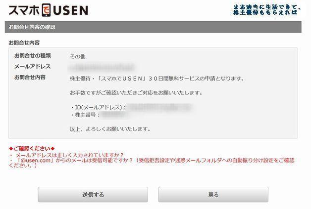 usen_smapho-de-usen_shinsei_201608.jpg