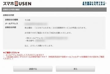 USEN 優待申請02 201608