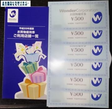ワンダーコーポ お買物優待券3000円相当 201608