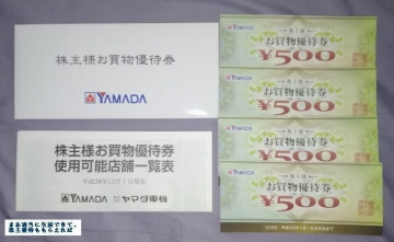 ヤマダ電機 優待券 201609