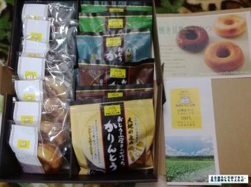 ヤマウラ 宮田どうふ工房 どーなつとかりんとう 201609