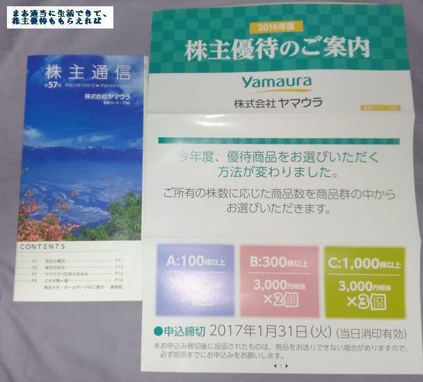 yamaura_yutai-catalog-01_201609.jpg