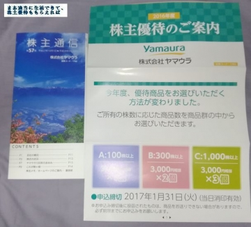 ヤマウラ 優待カタログ01 201609