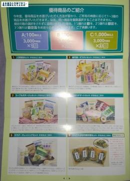 ヤマウラ 優待カタログ02 201609