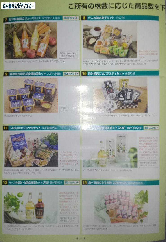 yamaura_yutai-catalog-03_201609.jpg