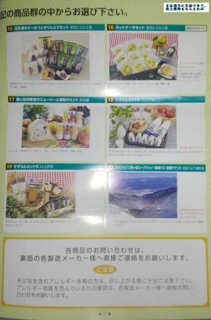 yamaura_yutai-catalog-04_201609.jpg