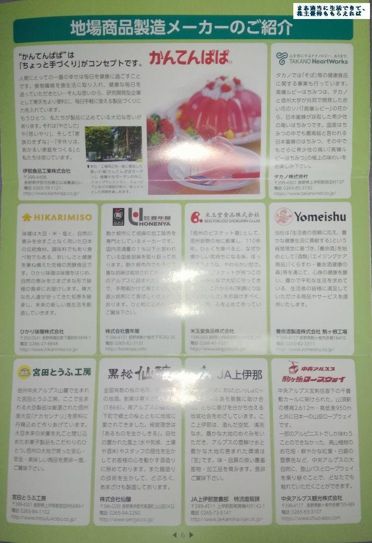 yamaura_yutai-catalog-05_201609.jpg