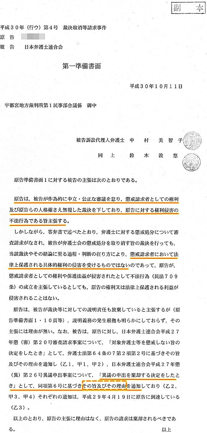 被告日弁連 第一準備書面  菊池裕太郎 中村美智子弁護士 鈴木敦悠弁護士