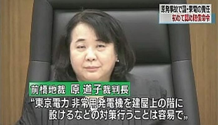 原道子判事