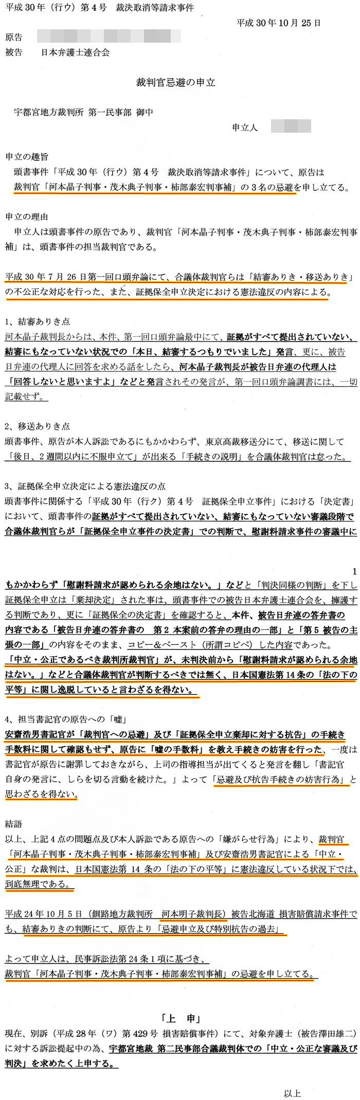 忌避申立・トンデモ裁判官「河本晶子判事」「茂木典子判事」「柿部泰宏判事補」被告日弁連