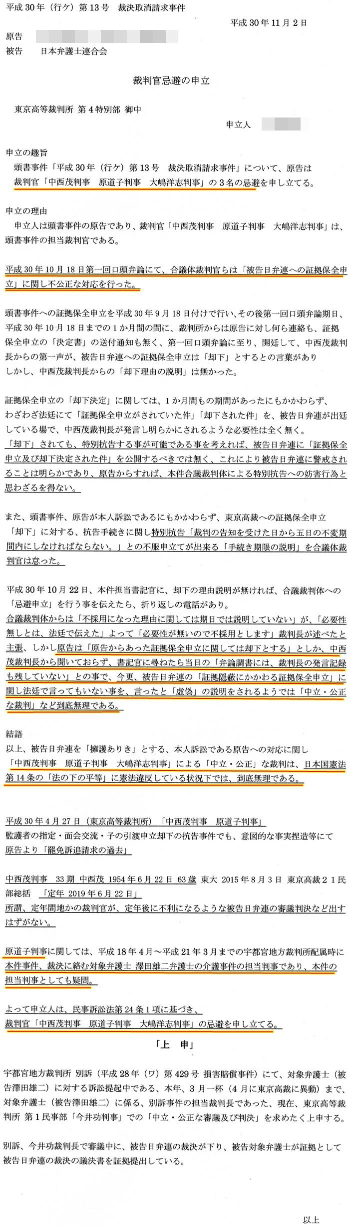 忌避申立・トンデモ裁判官「中西茂判事」「原道子判事」「大嶋洋志判事」東京高裁・被告日弁連