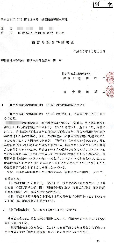 第5準備書面 被告松徳会 もてぎの森うごうだ 被告澤田雄二弁護士