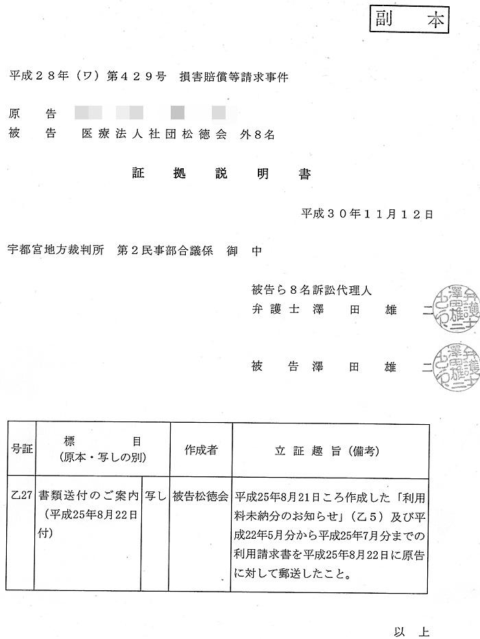 第5準備書面 被告松徳会 もてぎの森うごうだ 被告澤田雄二弁護士 証拠説明書