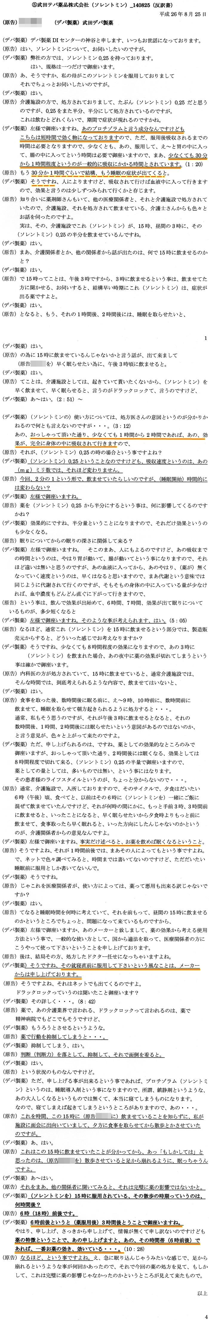 武田テバ薬品株式会社(ソレントミン)(反訳書)片岡孝施設長 松徳会 もてぎの森うごうだ城