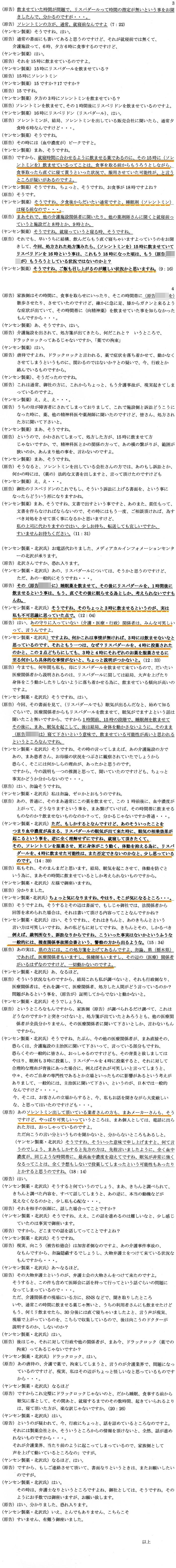 ヤンセンファーマ株式会社(リスペリドン)(反訳書)片岡孝施設長 松徳会 もてぎの森うごうだ城2
