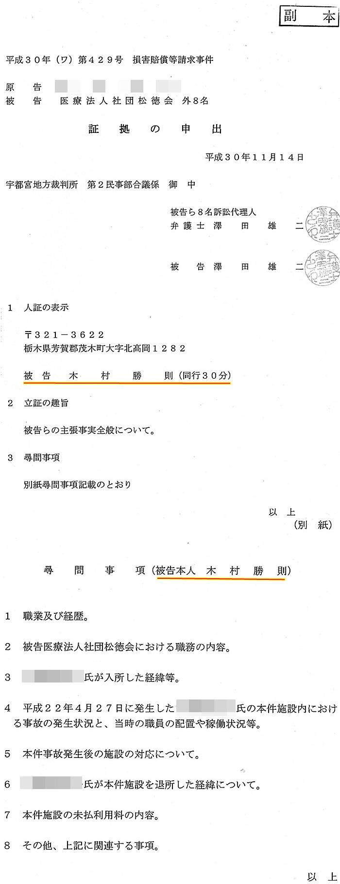 証人申請 被告松徳会 被告澤田雄二 被告木村勝則 もてぎの森うごうだ城