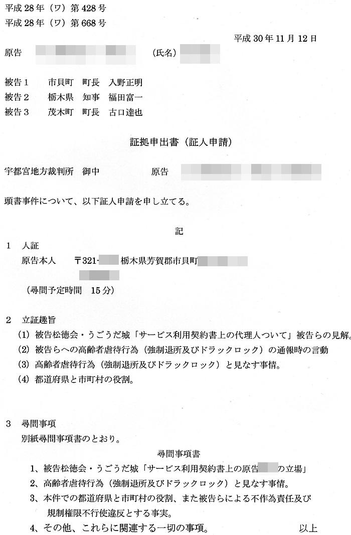 被告栃木県・被告市貝町・被告茂木町 証人申請