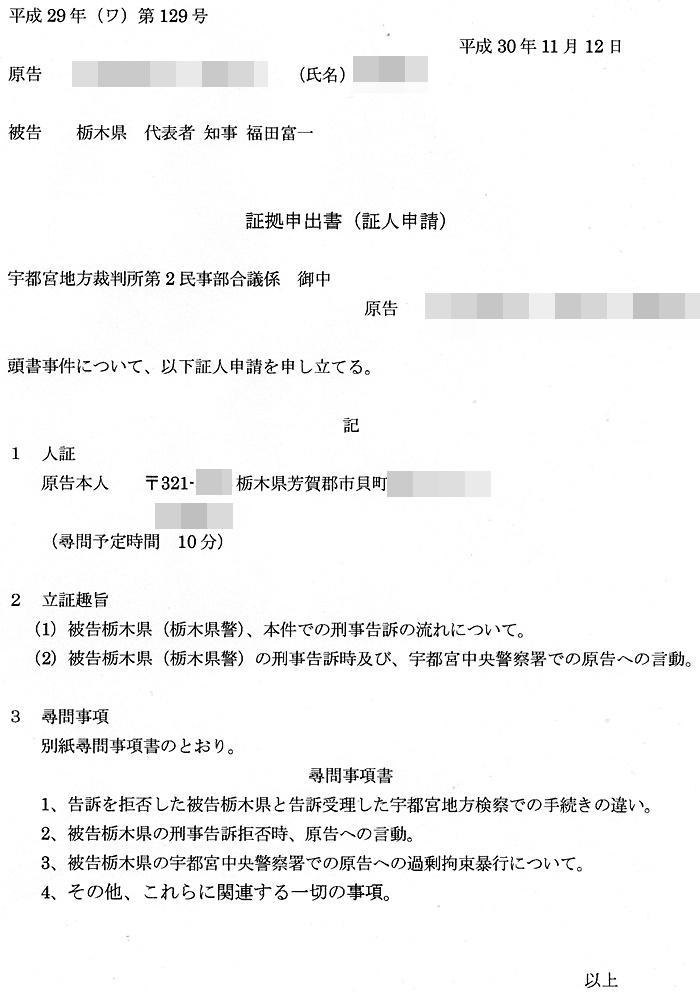 被告栃木県 栃木県警 証人申請