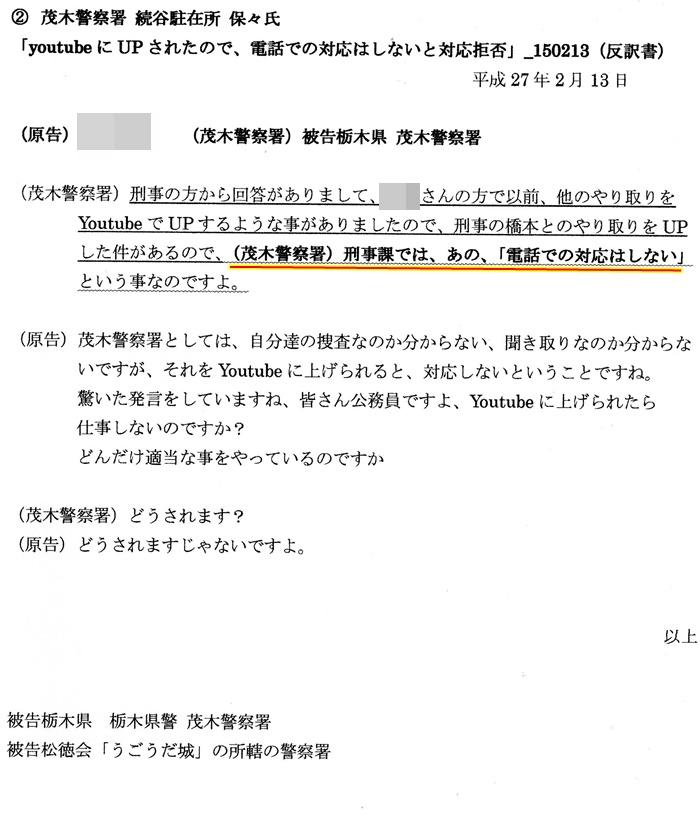 栃木県警 茂木警察署 保々氏