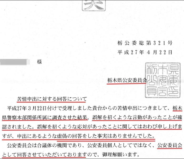 栃木県公安委員会 金子公久