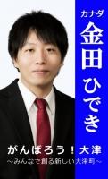 金田英樹(かなだひでき)
