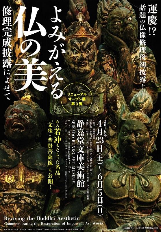 静嘉堂美術館・「よみがえる仏の美展」ポスター