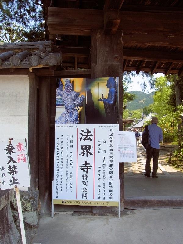 日野法界寺・薬師像開扉看板の掲げられた山門