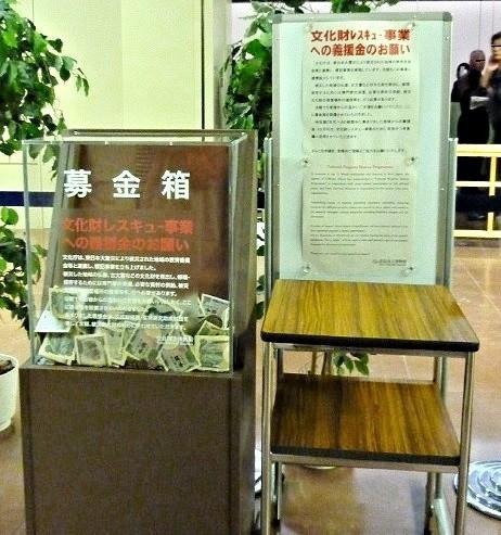 奈良国立博物館に設置されている募金箱