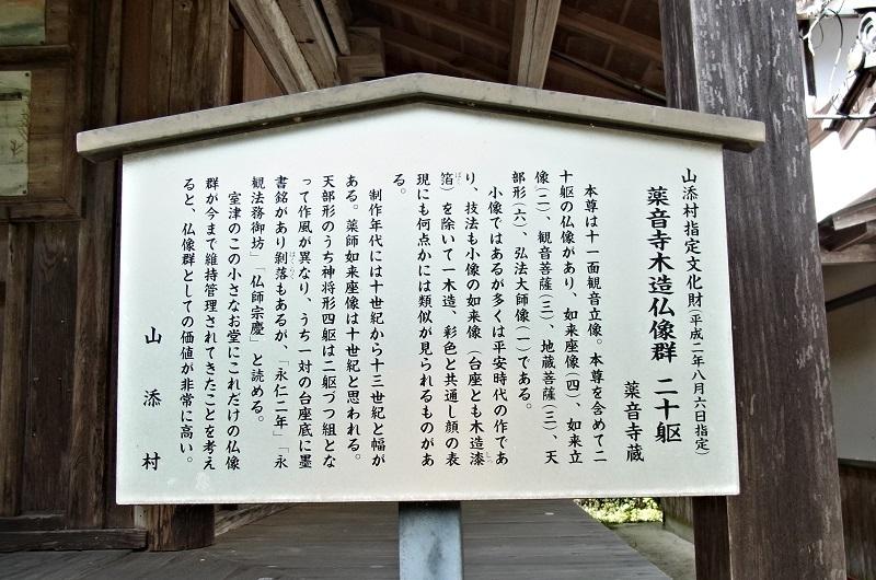 薬音寺古仏群、県指定文化財指定の標識看板