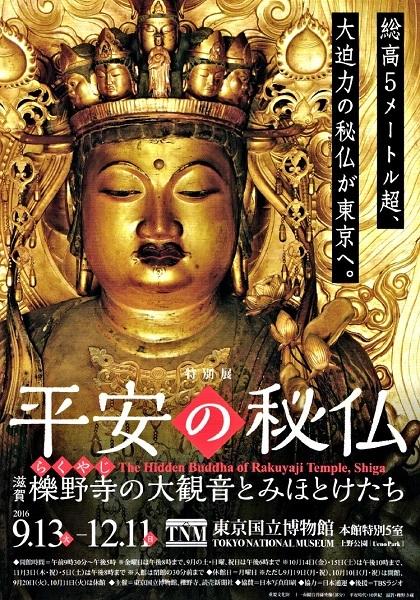 「平安の秘仏~櫟野寺展」ポスター