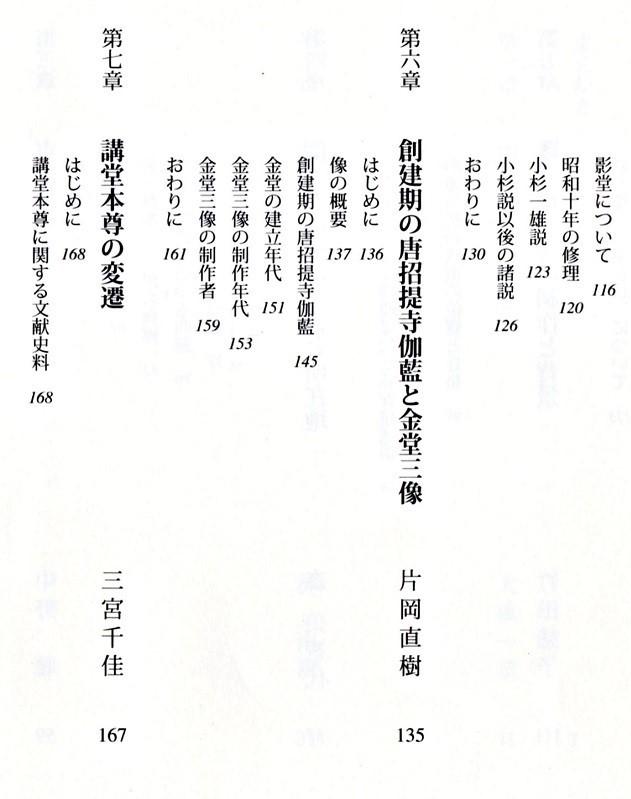 唐招提寺~美術史研究のあゆみ・目次3
