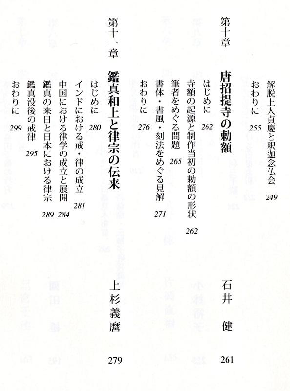 唐招提寺~美術史研究のあゆみ・目次5