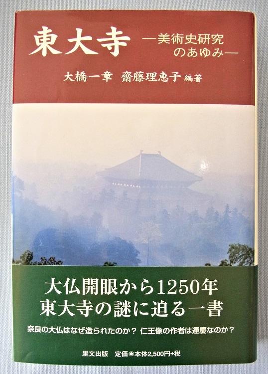 東大寺~美術史研究のあゆみ