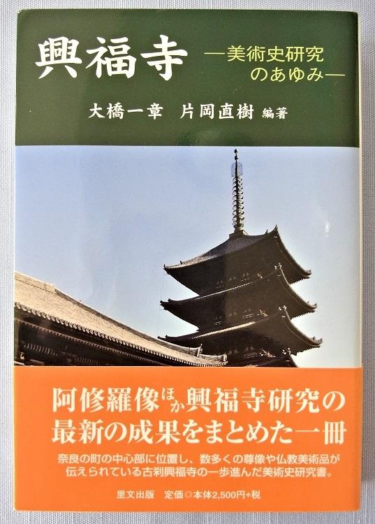 興福寺~美術史研究のあゆみ