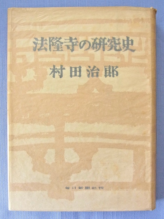 法隆寺の研究史