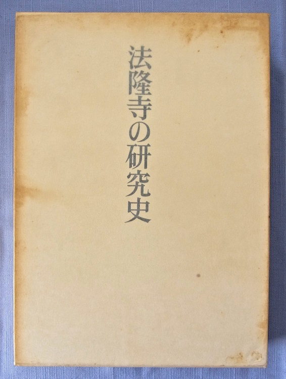 法隆寺の研究史・中公美術出版版