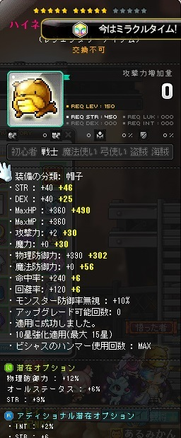 Maplestory1107.jpg
