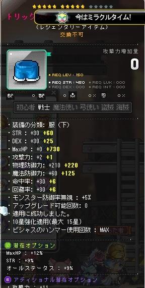Maplestory1108.jpg