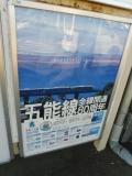 JR東能代駅 五能線全線開通80周年 パネル2