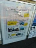 JR東能代駅 五能線全線開通80周年 パネル3