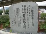 JR浜坂駅 国民保養温泉地指定記念碑