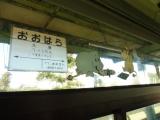 いすみ鉄道いすみ200'型206号 窓1
