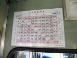 いすみ鉄道キハ52形 車内1
