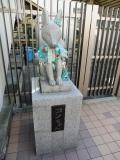 京急穴守稲荷駅 コンちゃん 2017年1月22日