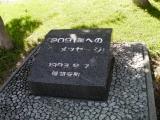 JR倶知安駅 2091年へのメッセージ
