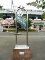 JR南千住駅 ドナウ広場のモニュメント